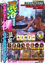 石和で見つけたお嬢さん 混浴なので何も持たずに裸で温泉入ってみませんか?