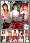 あのアイドルがスーパーリマスターREMIXで甦る SAMM完全ベスト4時間 Vol.2