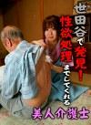 世田谷区で発見!性欲処理までしてくれる美人介護士