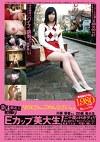 新B級素人初撮り 100 「お父さん、ごめんなさい。」川美優香さん 20歳 Eカップ美大生