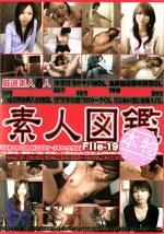 素人図鑑 File‐19