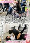 自転車の椅子に媚薬を塗られ通学路でも我慢できずサドルオナニーをするほど発情しまくる女子高生 2