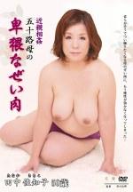 近親相姦 五十路母の卑猥なぜい肉 田中佐知子 五十歳
