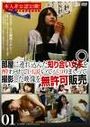 部屋に連れ込んだ知り合い女子を酔わせて口説いてパコりまくって撮影した映像を無許可販売 01