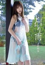 とおり雨 ~しとどに濡れる秘肉~ 吉沢明歩