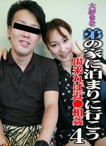 大好きな弟の家に泊まりに行こう(4)~出来れば近●相姦