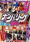 全国ナンパ・リーグ180分熱闘中継! 「東京VS熊本」 渋谷で美人をヤッチャエッヨイヨイヨイ~そっだけん熊本女が一番むぞらしかとです~