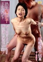 熟年AVデビュードキュメント お上品なものごしなのに体は凄い反応ですね! 田端陽子56歳