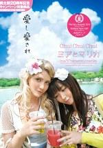 Chu!Chu!Chu! ミアとマリカ