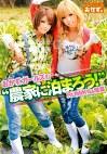 """おかず。ガールズの""""農家に泊まろう!"""" RUMIKA&瑠菜"""