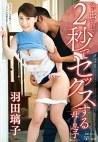 父が出かけて2秒でセックスする母と息子 羽田璃子