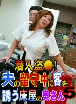 潜入盗●!夫の留守中に客を誘う床屋の奥さん(5)