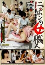 ニッポンの女職人 「ダッチワイフ」製作に人生を懸ける女たち