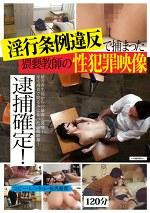 淫行条例違反で捕まった猥褻教師の性犯罪映像
