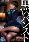 【大人のオンナ限定】黒いパンスト愛好会 2