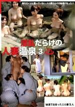 淫乱だらけの人妻温泉3 秘湯で出会ったエロ妻5人