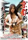 京都発 素人変態妻 4