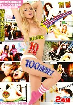 20th ANNIVERSARY 20周年記念特別編 桃太郎洋ピン10時間100連発!