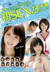 フレッシュ☆アイドル初SEX 13本番 season 2