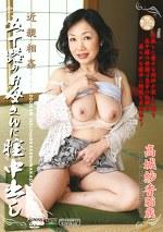 近親相姦 五十路のお母さんに膣中出し 高城紗香56歳