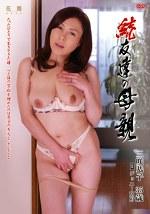 続 友達の母親 三咲恭子 三十五歳