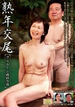 熟年交尾 フルムーン箱根の旅 大竹かずよ