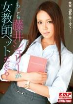 もしも藤井シェリーが女教師ペットだったら・・・