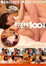 彼女を親友(♂)とラブホテルに泊まらせて1晩何もしなければ100万円