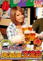 おかず。企画祭り! 素人男性のお悩み解決 RUMIKAと居酒屋交流会