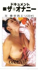 ドキュメント 新ザ・オナニーPart13 安西エリ 22歳