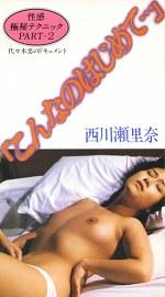 性感極秘テクニックPART-2 「こんなのはじめて・・・」 西川瀬里奈