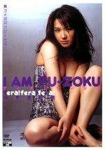 I AM FU-ZOKU みずき紗英