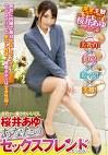 会社で一番かわいいOL 桜井あゆが、あなたのセックスフレンドだったら・・・