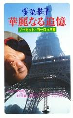愛染恭子の本番生撮りシリーズ 華麗なる追憶
