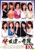 続・友達の母親DX Vol.4