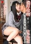 濃厚接吻 慰み者にされた女子校生 愛らしい口唇を無遠慮に犯しまくる あゆな虹恋
