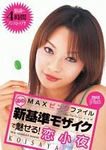 MAXピンクファイル あの新基準モザイクで魅せる! 恋小夜