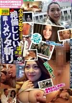 絶倫じじい素人メッタ斬り 小沢とおる 素人ナンパ3時間 素人娘5人 渋谷 VOL.11