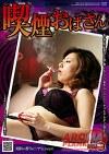 喫煙おばさん
