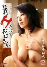 厳選奥さまシリーズ 猛乳Hカップのおばさん 藤木静子 四十六歳