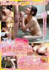 お風呂で、友達のお母さんと鉢合わせちゃった!!慌てて出ようとしたら、カギが壊れて閉じ込められて・・・