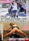 自転車の椅子に媚薬を塗られ通学路でも我慢できずサドルオナニーをするほど発情しまくる女子高生 3