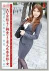 働くオンナ 56 AV会社の面々に餌食にされた求人広告会社の女