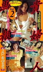 貴婦人画報Vol.2 3P希望者編