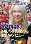 ロシアン素人AV初撮り 金髪パイパン美少女衝撃AVデビュー Arteya