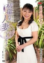 初撮り人妻ドキュメント 菊川弥生 四十五歳