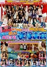 2009 SOD女子社員 ドキッ!!ポロリだらけの丸ごと下着水泳大会