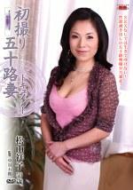 初撮り五十路妻ドキュメント 松山祥子 五十歳