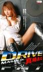 ドライブ DRIVE 真崎あむ