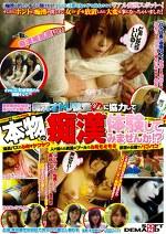 東京都世田谷区で見つけたお嬢さん!痴漢オトリ捜査に協力して本物の痴漢体験してみませんか!?